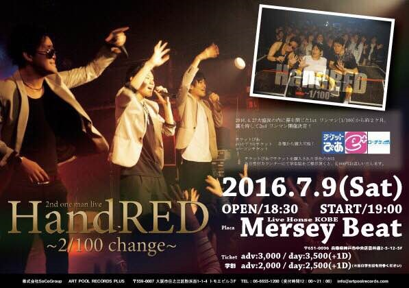 HandRED 2nd One Man Live  〜2/100 change〜