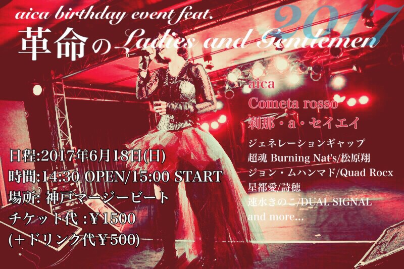 『aica birthday event feat.革命のLadies and Gentlemen 2017』