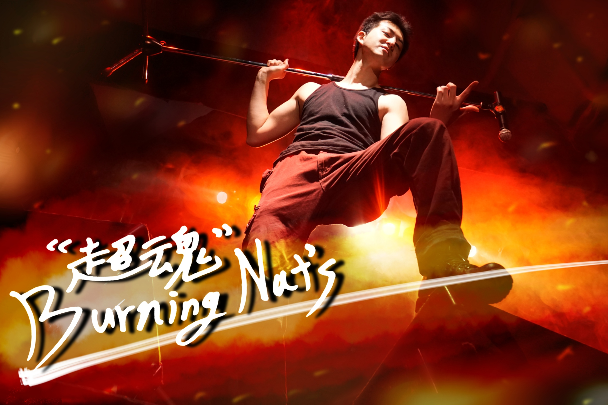 超魂Burning Nat's