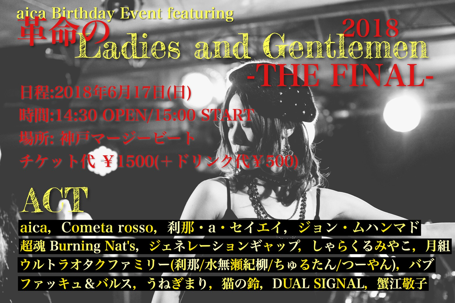 『aica birthday event feat.革命のLadies and Gentlemen 2018-THE FINAL-』