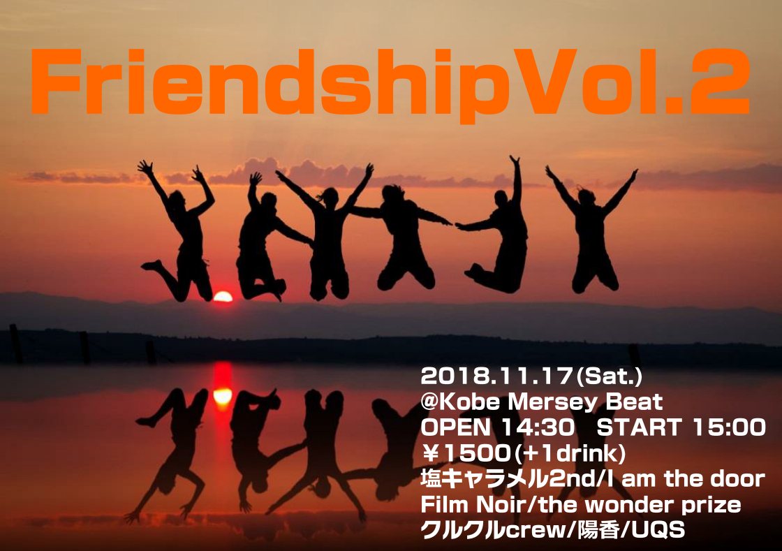 Friendship Vol.2_フライヤー