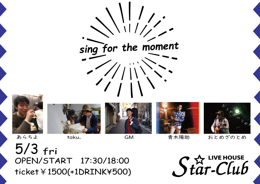 『Sing for the Moment』
