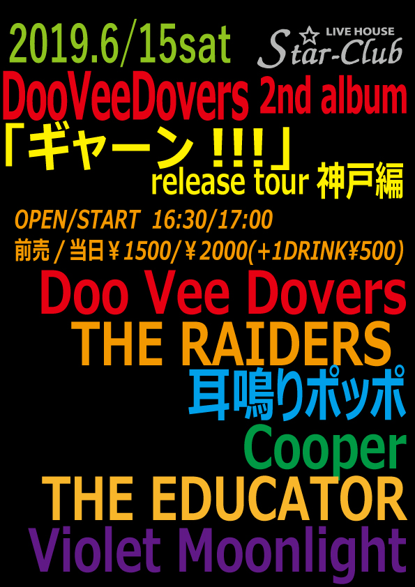 DooVeeDovers 2nd album「ギャーン!!!」release tour神戸編