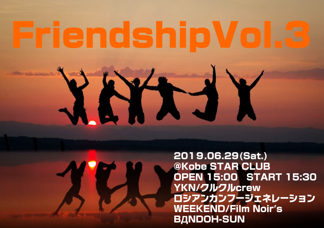 Friendship Vol.3_フライヤー