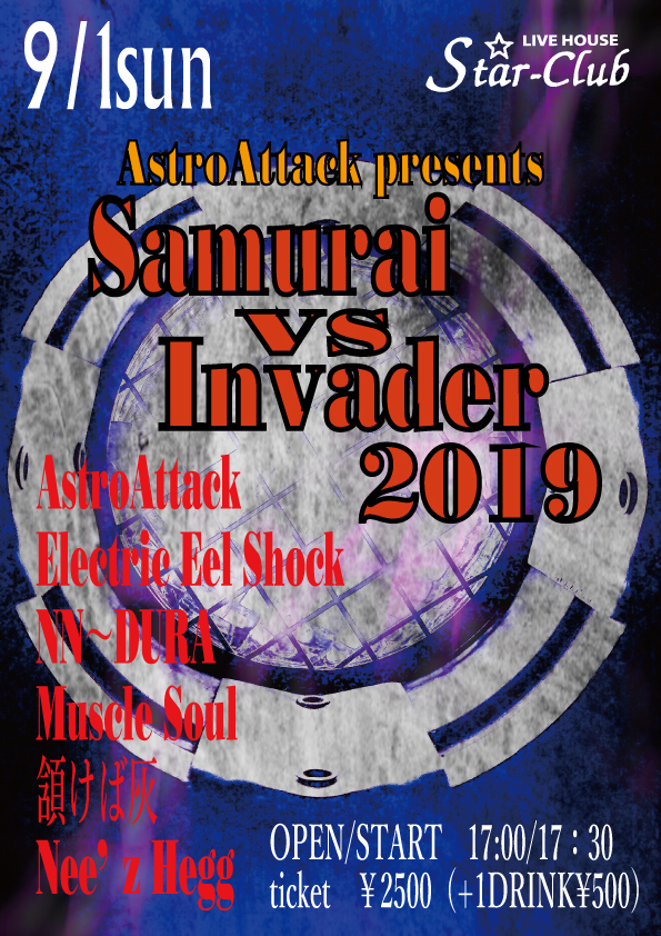 AstroAttack presents『Samurai vs Invader 2019』